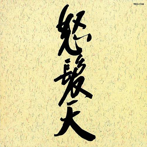 『怒髪天』('91)/怒髪天