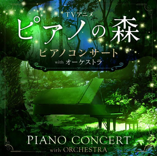 『TVアニメ『ピアノの森』ピアノコンサート with オーケストラ』