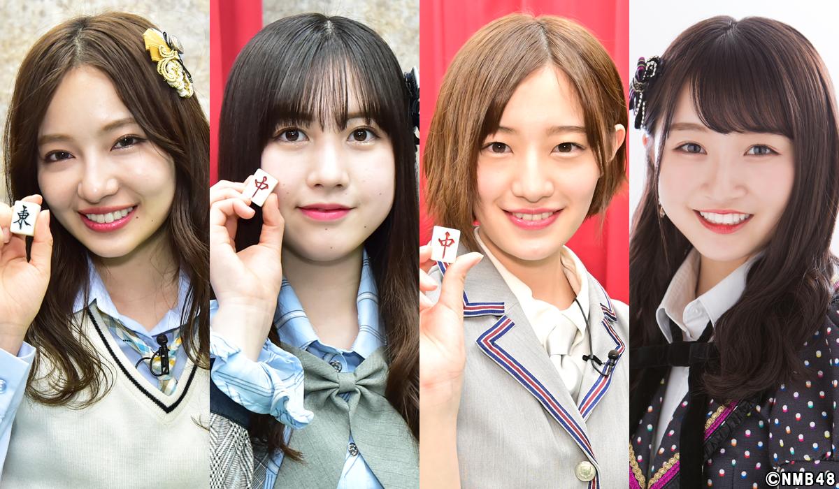 【写真】三代目決定戦に参戦する村瀬紗英(NMB48)、永野芹佳(AKB48)、中田花奈(乃木坂46)、山本彩加(NMB48)