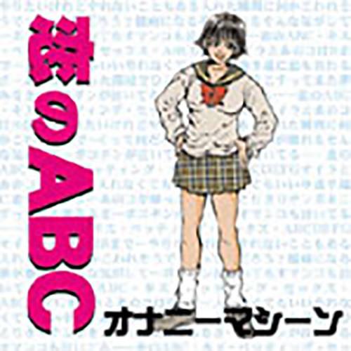 「ドーテー」収録アルバム『恋のABC』/オナニーマシーン
