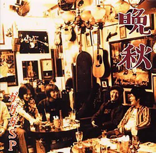 シングル「晩秋」('02)/ガガガSP