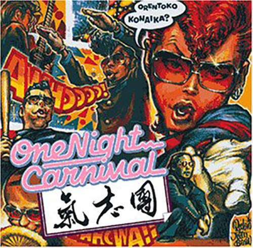 シングル「One Night Carnival」('01)/氣志團