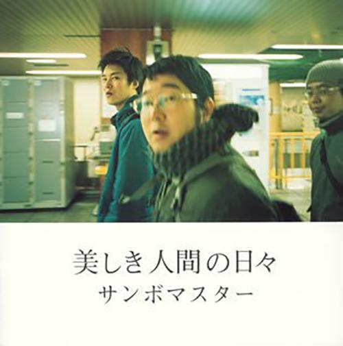 シングル「美しき人間の日々」('04)/サンボマスター