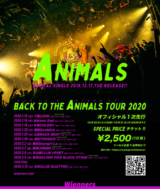 『Wienners BACK TO THE ANIMALS TOUR 2020』