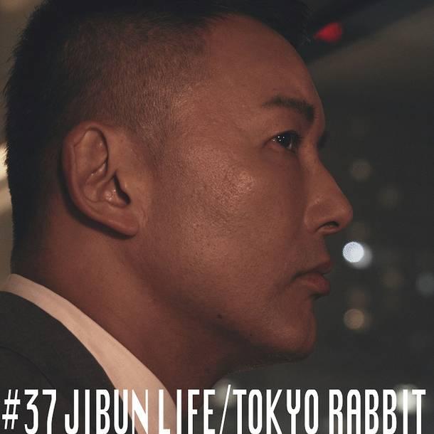 配信楽曲「#37 JIBUN LIFE」