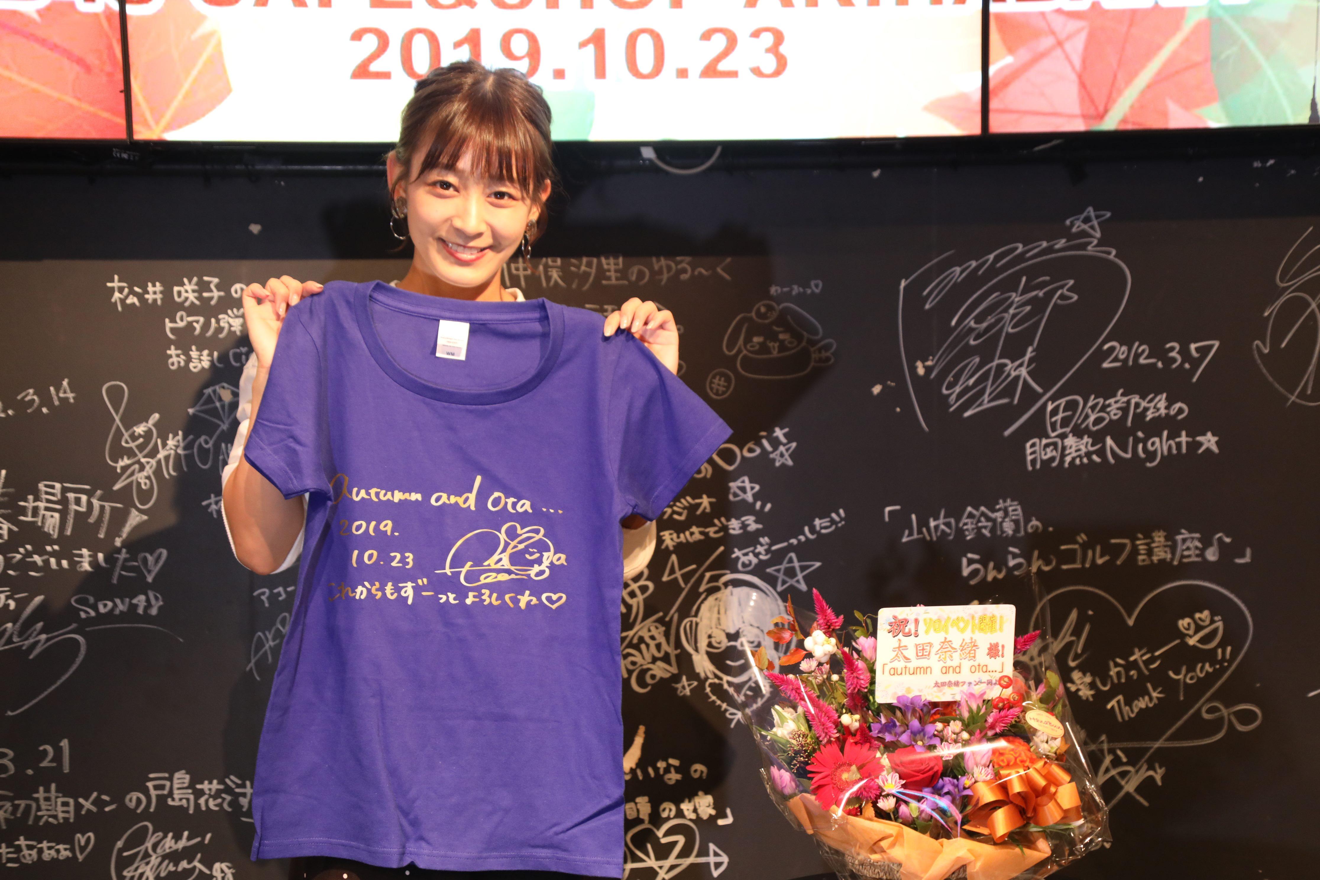 イベント終了後にイベントオリジナルTシャツを手にする太田奈緒
