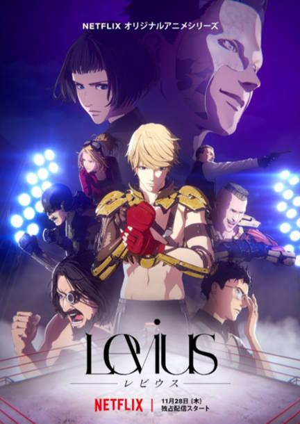NETFLIXアニメ『Levius-レビウス-』(C)中田春彌/集英社 ポリゴン・ピクチュアズ