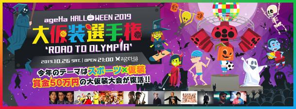 "『ageHa HALLOWEEN 2019 ""大仮装選手権"" 〜ROAD TO OLYMPIA〜』"