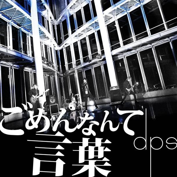 デジタル配信限定アルバム『ごめんなんて言葉』
