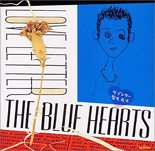 シングル「ラブレター/電光石火」 /THE BLUE HEARTS