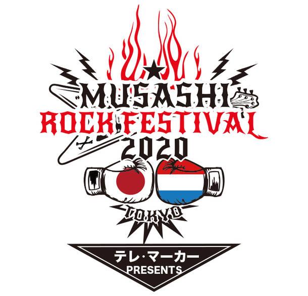 『テレ・マーカーpresents MUSASHI ROCK FESTIVAL2020』
