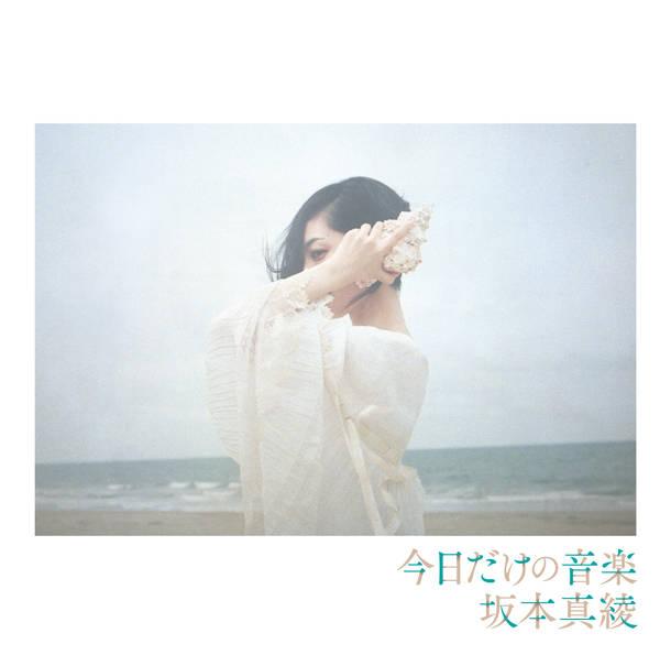 アルバム『今日だけの音楽』【通常盤】(CD)