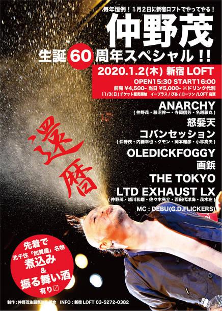 『毎年恒例!1月2日に新宿LOFTでやってやる!仲野茂 生誕60周年スペシャル!!』