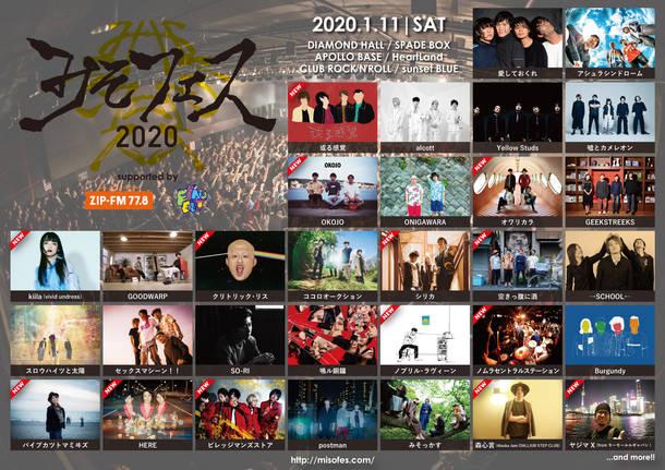 『みそフェス2020 supported by ZIP-FM FIND OUT』出演者第2弾発表