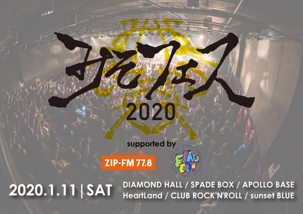 『みそフェス2020 supported by ZIP-FM FIND OUT』