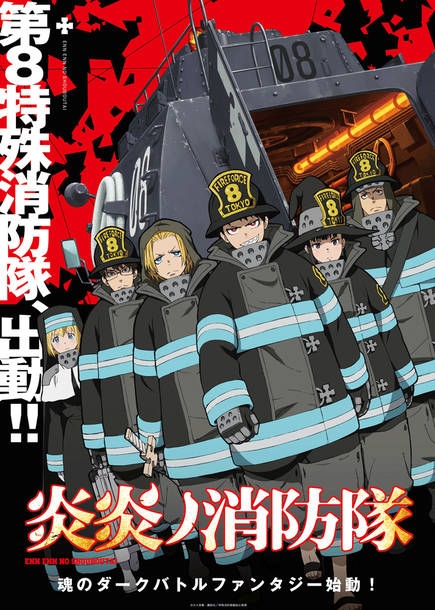 TVアニメ『炎炎ノ消防隊』