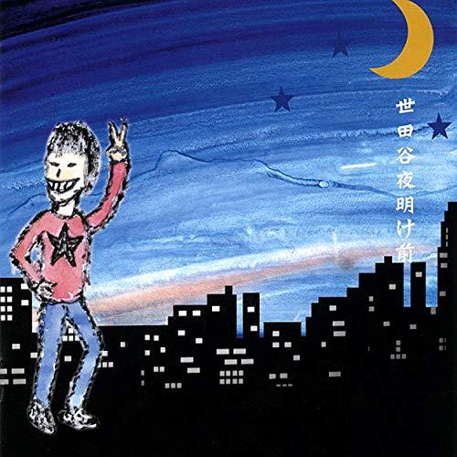 『世田谷夜明け前』('04)/フラワーカンパニーズ