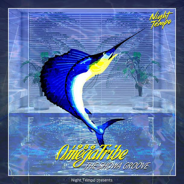 配信EP『1986オメガトライブ ? Night Tempo presents ザ・昭和グルーヴ』