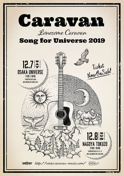 "Lonesome Caravan ""Song for Universe"" 2019"