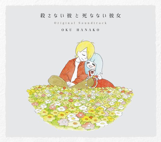 アルバム『映画「殺さない彼と死なない彼女」オリジナル・サウンドトラック』
