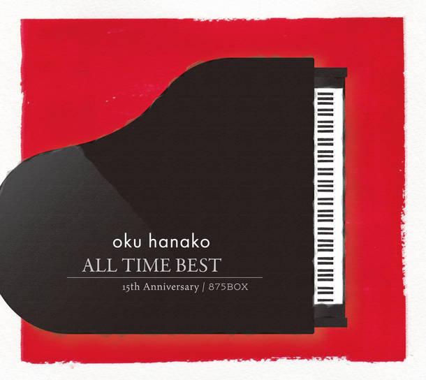 アルバム『奥華子 ALL TIME BEST』【完全限定生産15th Anniversary 875BOX(Blu-ray付)】