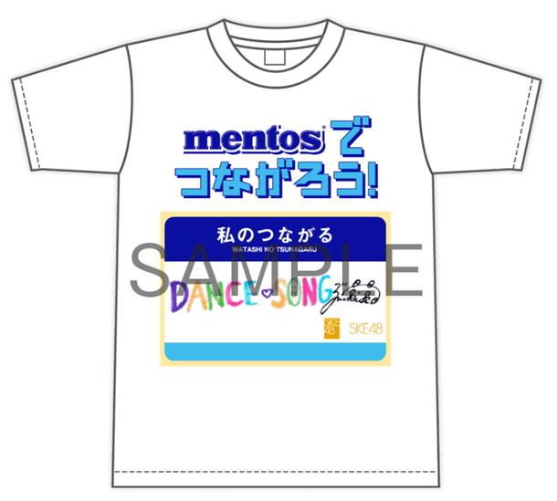メントス×SKE48『mentosでつながろう!』B賞:メントスオリジナルTシャツ(SKE48メンバーサイン&メッセージ入り)