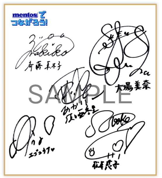 メントス×SKE48『mentosでつながろう!』B賞:SKE48メンバーサイン色紙