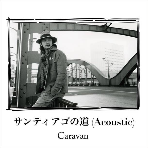 配信楽曲「サンティアゴの道 Acoustic」