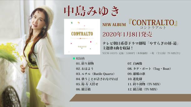 アルバム『CONTRALTO』トレーラ