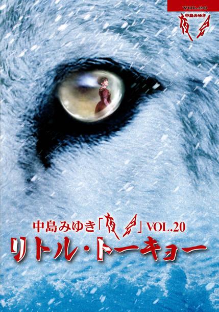 Blu-ray&DVD『夜会VOL.20「リトル・トーキョー」』