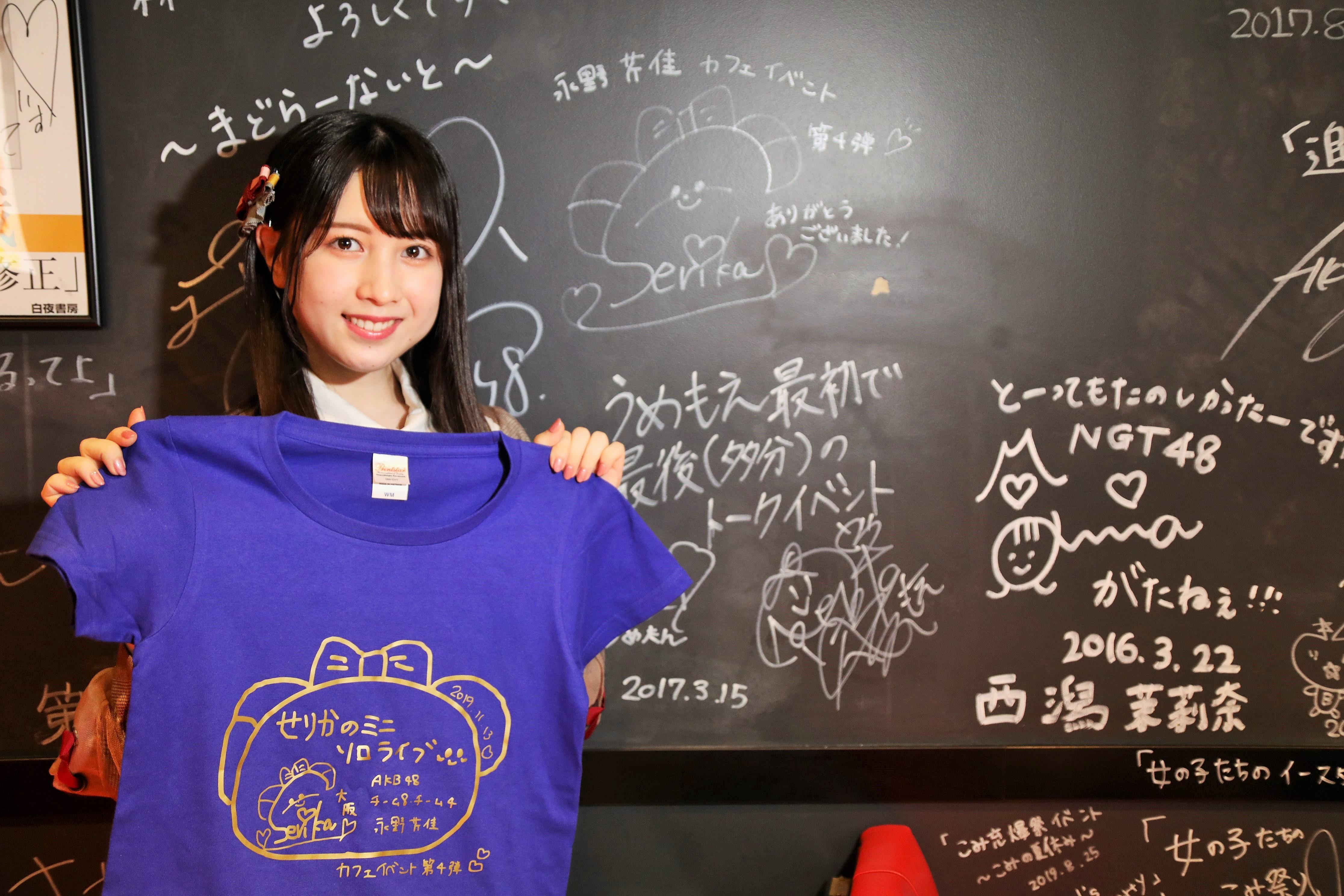 ソロイベントの記念Tシャツを披露する永野芹佳