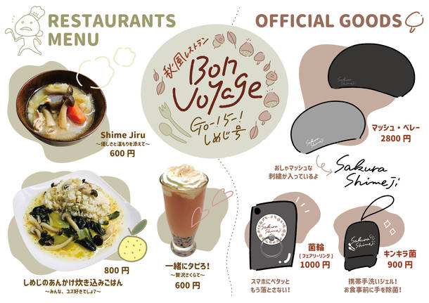『秋風レストラン-Bon voyage-』