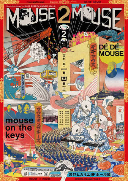 『MOUSE 2 MOUSE』