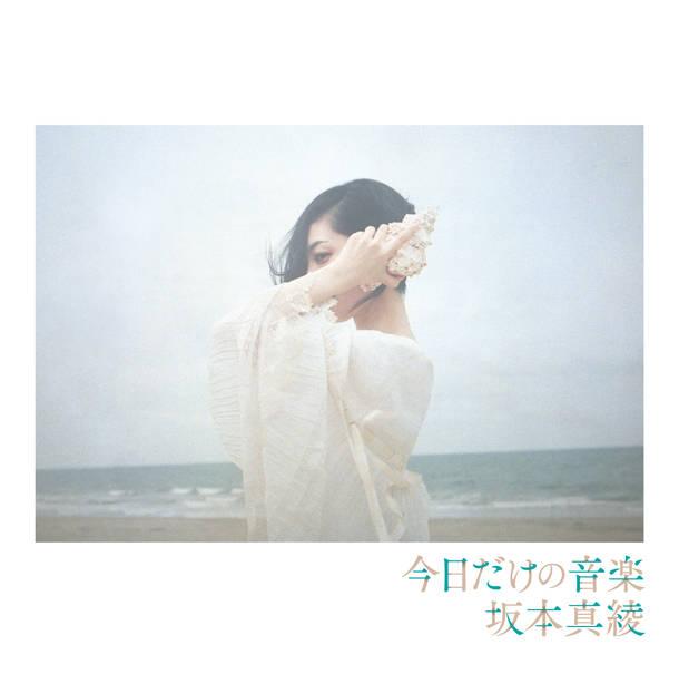 アルバム『今日だけの音楽』【通常盤】