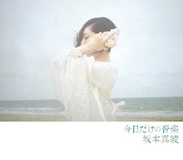 アルバム『今日だけの音楽』【初回限定盤(Blu-ray付)】