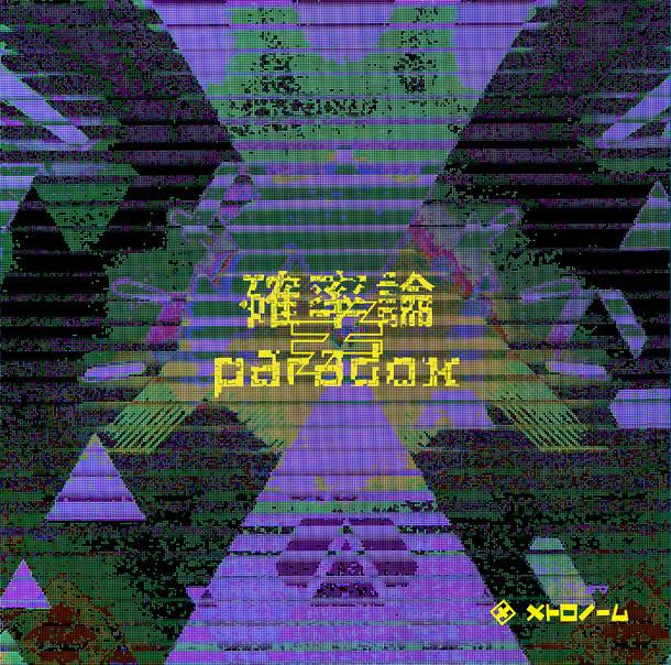 アルバム『確率論≠paradox』【通常盤】