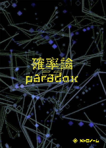 アルバム『確率論≠paradox』【初回生産限定メト箱(DVD付)】