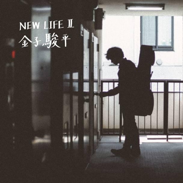 ミニアルバム『NEW LIFE II』