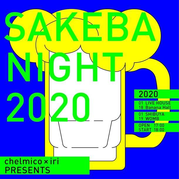 『SAKEBANIGHT 2020』