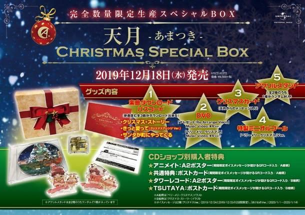 完全数量限定生産スペシャルBOX「Christmas Special Box」告知画像