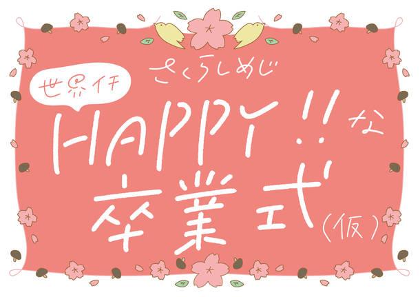 『さくらしめじ祝5周年企画第5弾!「世界イチHAPPYな卒業式やりまーす!(仮)」』ロゴ