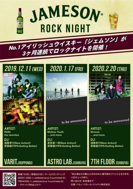 『JAMESON ROCK NIGHT』