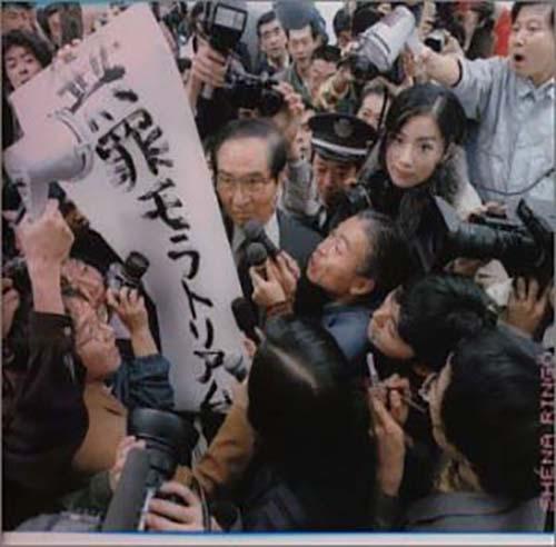 「丸ノ内サディスティック」収録アルバム『無罪モラトリアム』/椎名林檎