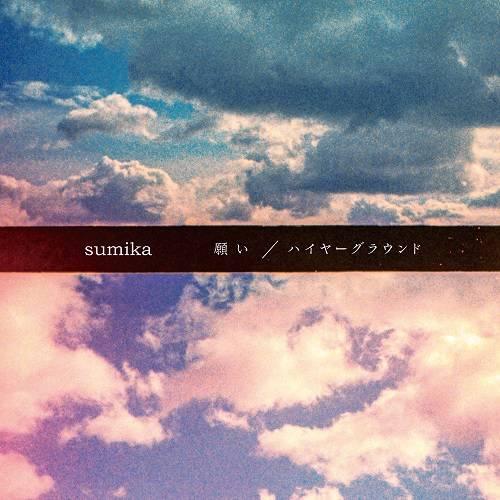 シングル「願い / ハイヤーグラウンド」【初回生産限定盤A】&【通常盤】