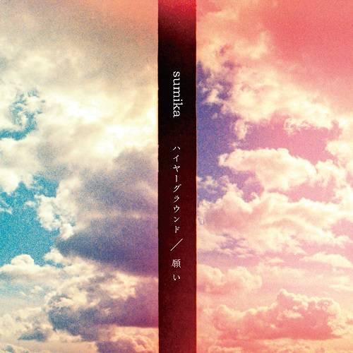 シングル「ハイヤーグラウンド/ 願い」【初回生産限定盤B】