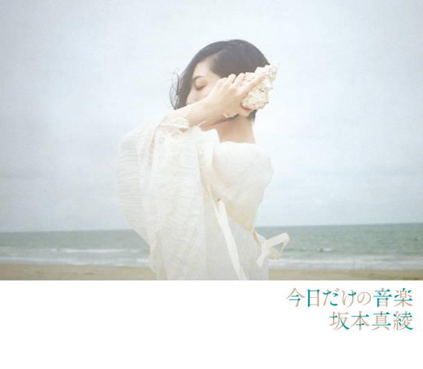 アルバム『今日だけの音楽』【初回盤】(CD+Blu-ray)