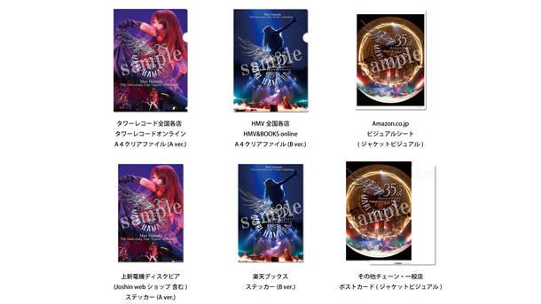 "Blu-ray&DVD『Mari Hamada 35th Anniversary Live""Gracia""at Budokan』オリジナル特典"