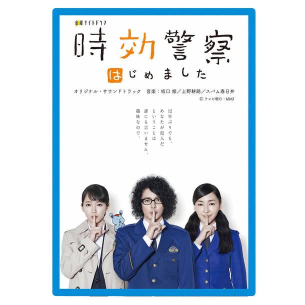 テレビ朝日 金曜ナイトドラマ 「時効警察はじめました」 オリジナル・サウンドトラック