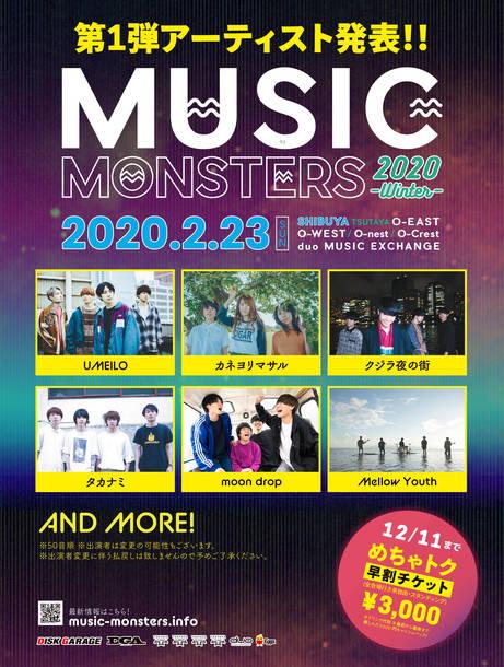 『DISK GARAGE MUSIC MONSTERS -2020 winter-』