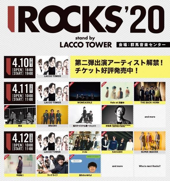 LACCO TOWER主催『I ROCKS 2020』第二弾出演アーティスト